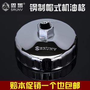 帽式机油格套筒扳手滤芯拆卸汽修专用工具碗式滤清器扳手901/902