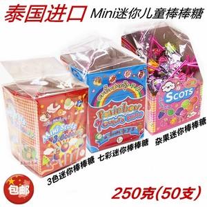 泰国进口mini迷你棒棒糖水果味创意250g儿童礼物棒棒糖50支多口味