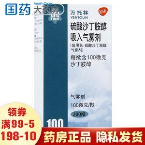 萬托林 硫酸沙丁胺醇氣霧劑 100ug*200撳霧化吸入用慢性支氣管痙攣急性哮喘發作