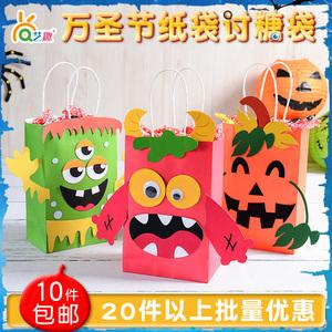 艺趣幼儿手工 万圣节diy创意纸袋讨糖袋糖果袋幼儿园节日活动材料
