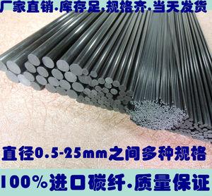 碳纖維棒0.5-8.0mm之間多種規格 碳纖棒 碳棒 航模加強桿碳纖維桿