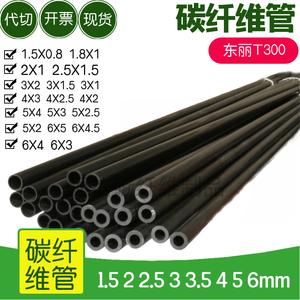 進口碳纖管1.5,2,2.5,3,4,5,6—60mm碳纖維管風箏桿模型碳管空心