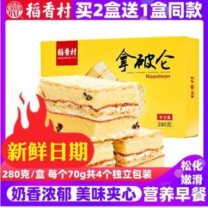 稻香村西式拿破侖蛋糕280g早餐奶油面包大禮包糕點休閑零食小吃
