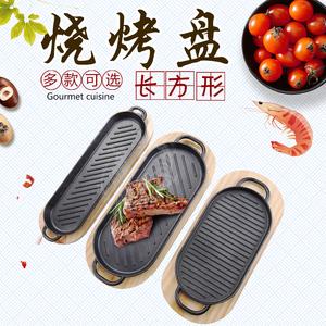 铸铁烤盘长形铁板盘小斜纹带鱼盘西餐牛排烤盘 烤肉盘煎盘铁板烧