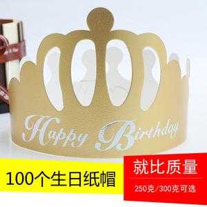 金卡生日蛋糕帽现货 生日皇冠帽子成人纸质帽儿童生日帽100个一捆
