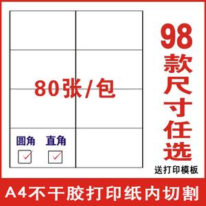 A4不干胶打印纸切割标签贴纸哑面a4不干胶纸空白亮光面高粘背胶纸