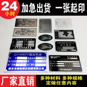 厂家铝牌定做机器设备腐蚀铭牌 定制标识不锈钢 金属铝标牌铜制作