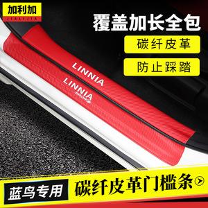 16-19款新蓝鸟门槛条迎宾踏板改装新款皮革碳纤纹后护板内外保护