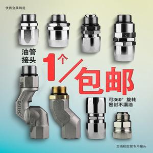 加油機膠管油管活動接頭6分1寸360度旋轉接頭加油槍萬向接頭活接