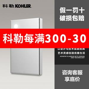 科勒kohler 新依洛诗镜柜508mm化妆镜防雾挂墙式镜柜带灯K-77218T