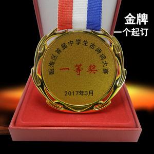 学校运动会比赛奖牌定做通用金箔奖章幼儿园金银铜牌定制空白奖牌