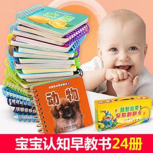 随机发10本 婴幼儿童宝宝撕不烂早教书籍0-1-2-3-6岁早教启蒙绘本看图识字图片书动物拼音数字学龄前全脑读物益智玩具认知口袋书
