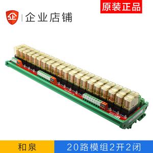 20路和泉繼電器模塊模組PLC放大板驅動保護板可定制DBL-20Q2-24V