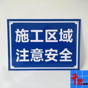 施工现场安全标志牌