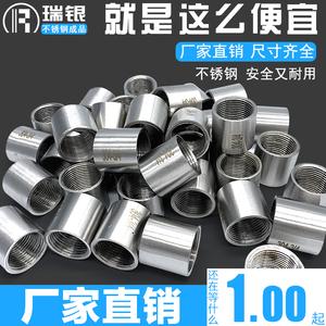 304不锈钢双内丝内牙直接头内螺纹直通46分123寸水管钢管无缝焊接