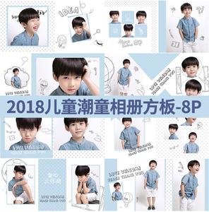 10寸儿童psd模板影楼男孩照片韩式简洁排版设计素材方版相册样册