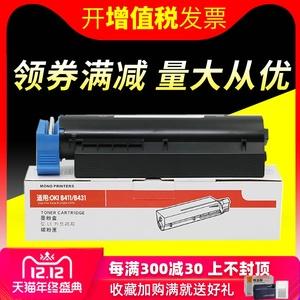 适用 OKI B411粉盒OKI B431 B411dn 431dn MB471 MB461粉盒 打印机硒鼓 粉仓 打印机碳粉 墨粉 硒鼓