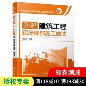 正版 图解建筑工程现场细部施工做法 建筑施工员技术手册 建筑地基施工处理技法从入门到精通 土建工程建筑设计施工规范书籍