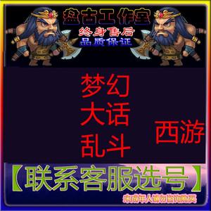 梦幻/大话/乱斗西游2/手游账号极品等级号金币号高战力成品号低价