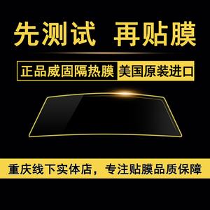 重庆威固汽车贴膜全车太阳膜玻璃防爆隔热金属膜厂家直销包邮真品