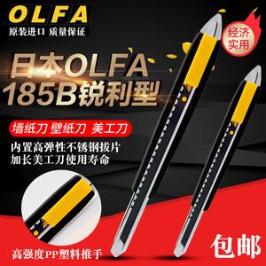 爱利华OLFA锐利型美工刀片加长墙纸刀壁纸刀壁纸刀片185B日本原装
