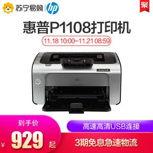 【三期免息】HP/惠普P1108黑白激光打印机家庭小型学生家用商务办公A4高速高清