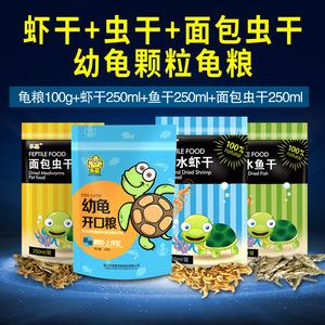 樂基烏龜糧水龜巴西龜草龜烏龜飼料淡水蝦干魚干面包蟲干