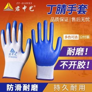 正品手套勞保耐磨防滑工作勞動膠皮浸塑膠橡膠防水工地干活帶膠