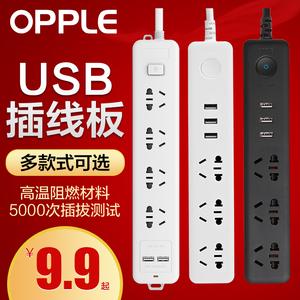 欧普插排插线板插座排插带智能USB充电拖线板插板接线板排插