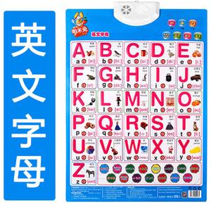 学英文字母有声