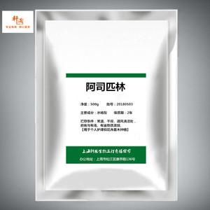 阿司匹林原料美白乙酰水杨酸粉500g祛黑头祛d印花卉洗头祛头屑