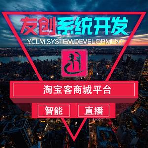 微商城淘寶客商城平臺 代理分銷/三級淘客分銷 加群直播 全能商城