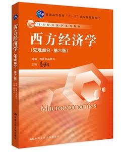 正版 西方經濟學(宏觀部分第六版) 高鴻業 教育部高教司 978730