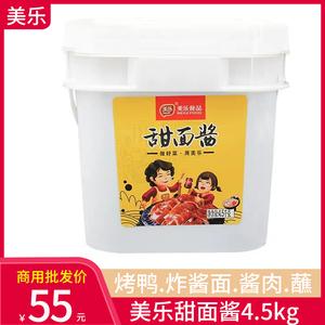 批发 美乐甜面酱4.5kg 炸酱面调料北京烤鸭黄瓜蘸酱煎饼大葱夹馍