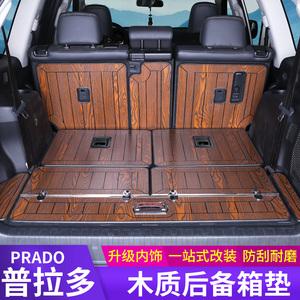 专用丰田霸道车普拉多18款大包围后备箱垫木质2700配件内饰改装饰