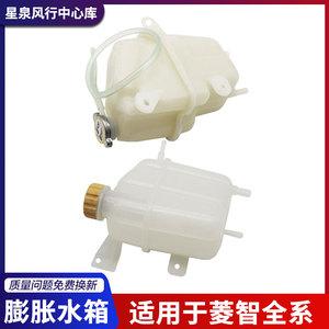 适用于东风风行菱智M3 V3 M5水箱膨胀水箱副水箱付水壶加水壶配件