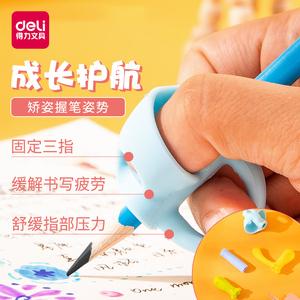得力握笔器矫正器小学生写字姿势正姿铅笔套幼儿园初学者抓笔拿笔保护套儿童控笔训练宝宝学写字纠正神器成人