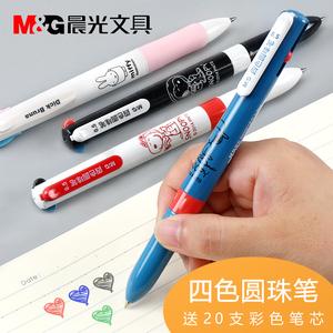 晨光多色圆珠笔四色笔替换笔芯米菲按压式0.5mm彩色中性油笔五色笔按动4色多功能合一水笔红蓝黑三色笔学生用