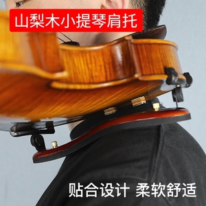 日本SUZUKI铃木小提琴1/8实木肩托1/4肩垫琴垫1/2腮垫3/4肩拖4/4