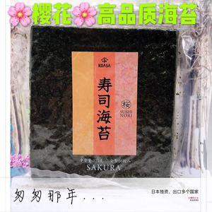 日本独资 雅玛珂樱 手卷寿司海苔樱 50枚 烤海苔 紫菜包饭Seaweed