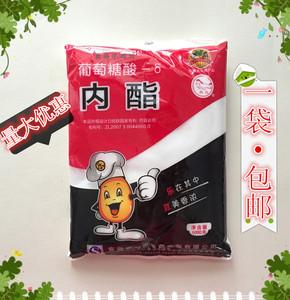 包邮正品葡萄糖酸内脂兴宙战马内酯豆腐脑卤水石膏凝固剂1kg包装