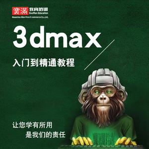 3dmax视?#21040;?#31243;2015 3dsmax室内建筑游戏动画设计vray渲染实战教学