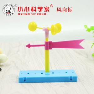 风力风向实验 风向标 测风仪 拼装玩具 diy科技小制作实验玩具