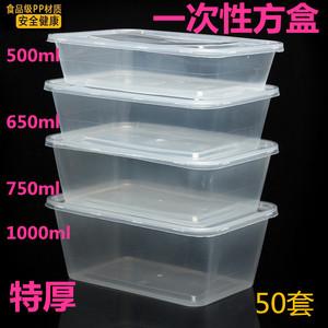 饭菜盒一次性餐盒长方形500ml带盖便当水果外卖透明炒饭加厚方盒