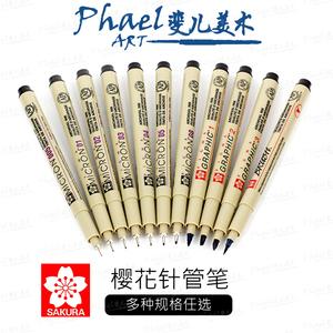 日本 SAKURA樱花 针管笔 代针笔 黑色 多规格 防水防晕 勾线 墨线