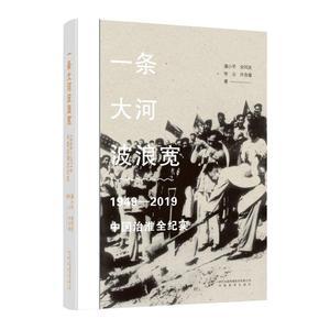 【全新正版】一条大河波浪宽:1949—2019中国治淮全纪实//