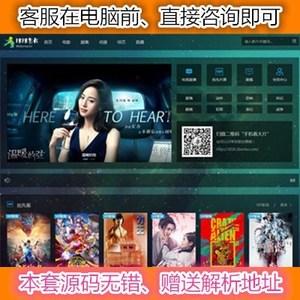 电影网站系统源码影视站搭建站程序自动采集淘宝客对接公众号引流