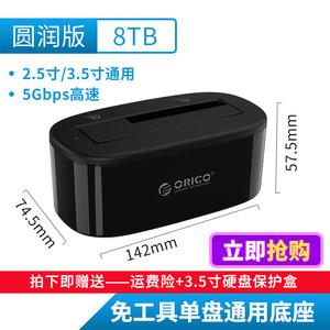 Orico移動硬盤盒座3.5寸外接迅雷玩客云設備…