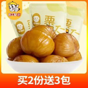 【粒上皇】板栗仁80g*3 甘栗仁休闲零食即食栗子熟油子栗特产坚果