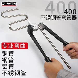 美國RIDGID里奇彎管器400手動彎管器不銹鋼管鐵管空調銅管折彎器